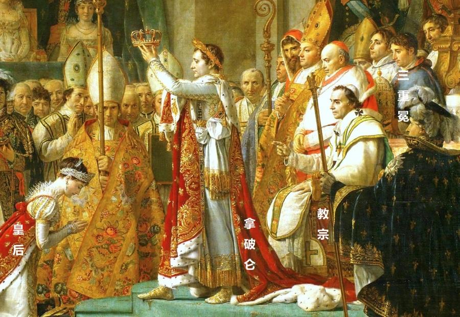 上图:《拿破仑加冕》油画的局部。这幅画有6米高、10米宽,由法国画家雅克-路易·大卫于1807年完成,描绘拿破仑一世加冕场景。画中的皇后从拿破仑而不是教宗手中获得桂冠。为了不迫害天主教会与政权之间的新平衡,教宗庇护七世很尴尬地祝福了加冕礼。教宗被拿破仑任命的主教们包围着,后面的助手捧着拿破仑于1805年送给他的拿破仑三重冕(Napoleon Tiara)。这个三重冕(Triregnum)虽然用珠宝装饰得非常华丽,但为了羞辱教宗,故意做得又小又重,难以佩戴,只好让助手捧着。三重冕的每道箍中间都有一个美化拿破仑的浮雕。